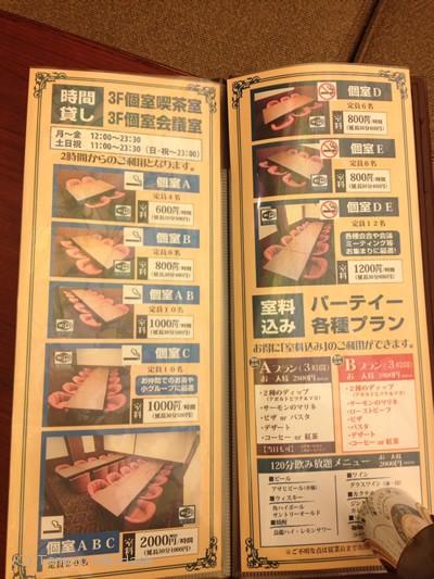 珈琲西武個室料金表
