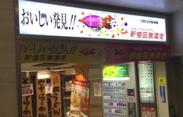 shinumedasyokudougai