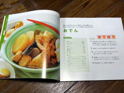 シャトルシェフ(KBA-4501)をamazonで買った:レシピ集には魅力的な料理がたくさん書かれています。片っ端から試したいです。