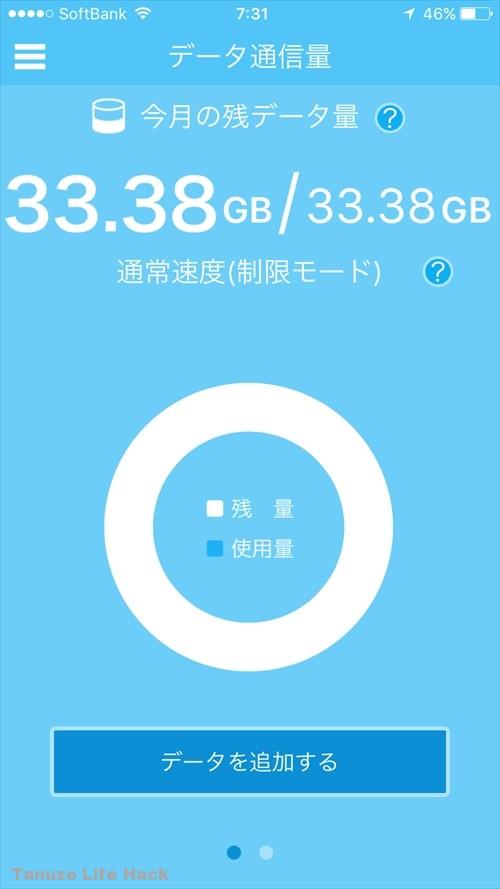 softbank_packt_zanryo_02
