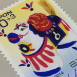 50+3円切手