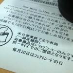 スタバ(スターバックス)で100円でコーヒーおかわりをするの巻:詳しくはレシート下部に書いてありますでのくれぐれも捨てずにとっておきましょう。