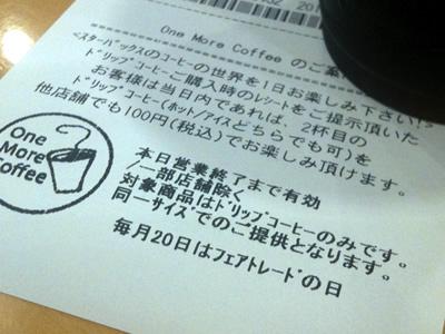 スタバ(スターバックス)で100円でコーヒーおかわりをする:詳しくはレシート下部に書いてありますでのくれぐれも捨てずにとっておきましょう。