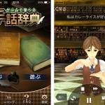 ゲームで学べる手話辞典の画面
