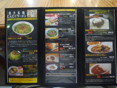 田子町ガーリックセンターのギルロイカフェでニンニク三昧:メニューです。メニューにはニンニク度合いが★で書いてあります。最大は★★★の★3つ