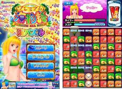 パチンコ海物語のiPhoneゲームアプリ「海パズル」