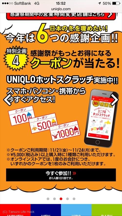 uniqlo-matsuri001