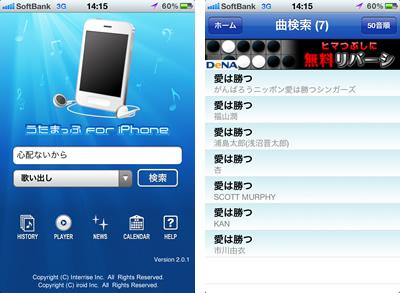 曲名・歌手名・歌い出し等での歌詞検索が出来るアプリ「うたまっぷ」の巻