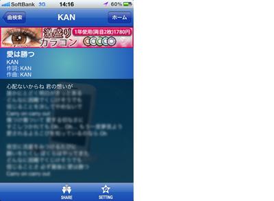 曲名・歌手名・歌い出し等での歌詞検索が出来るアプリ「うたまっぷ」