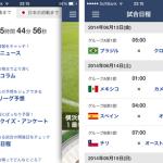 ワールドカップアプリ