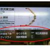 山手線・中央線・京浜東北線等のJR振替情報の調べ方