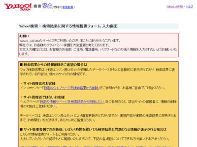 Yahoo削除依頼ページ