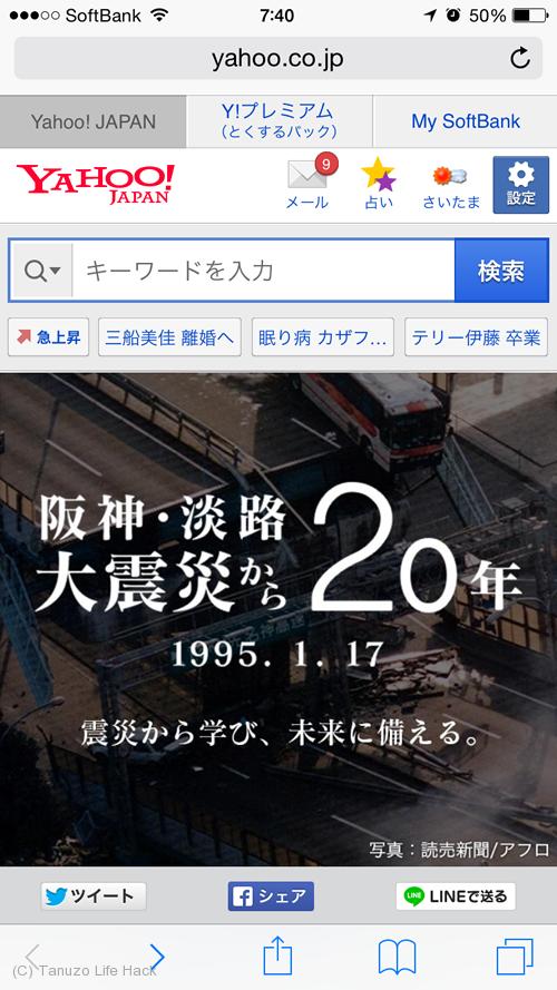 yahoo_hanshinawaji_top_Mobile