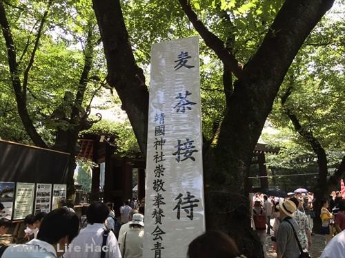 yasukuni_815_012