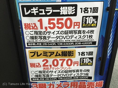 ヨドバシカメラアキバ 証明写真2