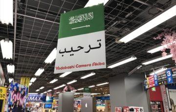 サウジアラビア語ようこそ