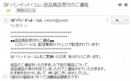 yodobashi_henpin
