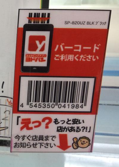 ヨドバシカメラでの値切り方の巻