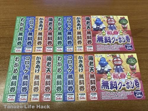 yudetarou-coupon_02