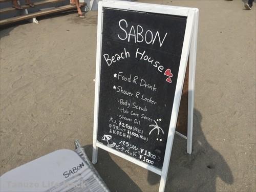 由比ヶ浜・サボン・海の家