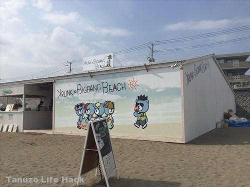 由比ヶ浜・BIGBANG