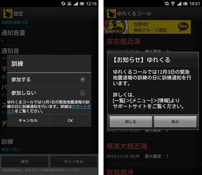緊急地震速報通知アプリ『ゆれくるコール』の設定方法の巻