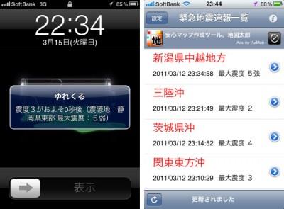 iPhoneで緊急地震速報を受信するアプリ「ゆれくるコール」:受信した場合はホーム画面にメッセージが表示されます。また、過去に受信した速報は履歴ページでご覧いただけます。