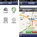 タクシー料金検索・タクシー呼び出し(配車)の神アプリ