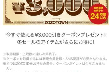 ZOZOTOWN3000円クーポン